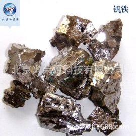 金属钒铁FeV50 FeV80钒铁块 钒铁颗粒