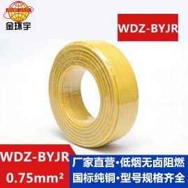 金环宇电线电缆,WDZ-BYJR 0.75电缆,铜芯交联电线,无卤低烟电缆
