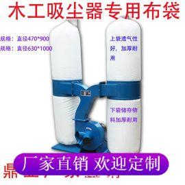 定制木工吸尘器布袋 雕刻机 吸尘袋粉尘集成袋耐用 工业除尘布厚
