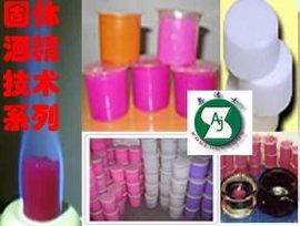 环保固体酒精技术(A-1)
