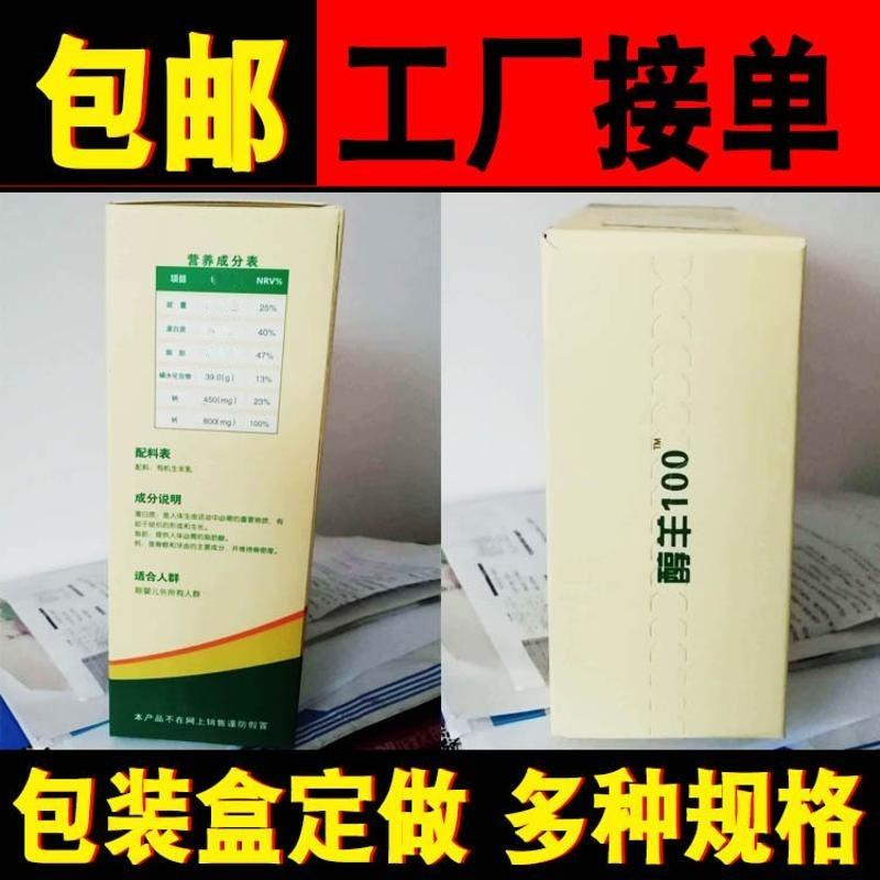 400克白卡陕西富平羊奶粉包装烫金热压覆膜来图 样彩印包装盒定制