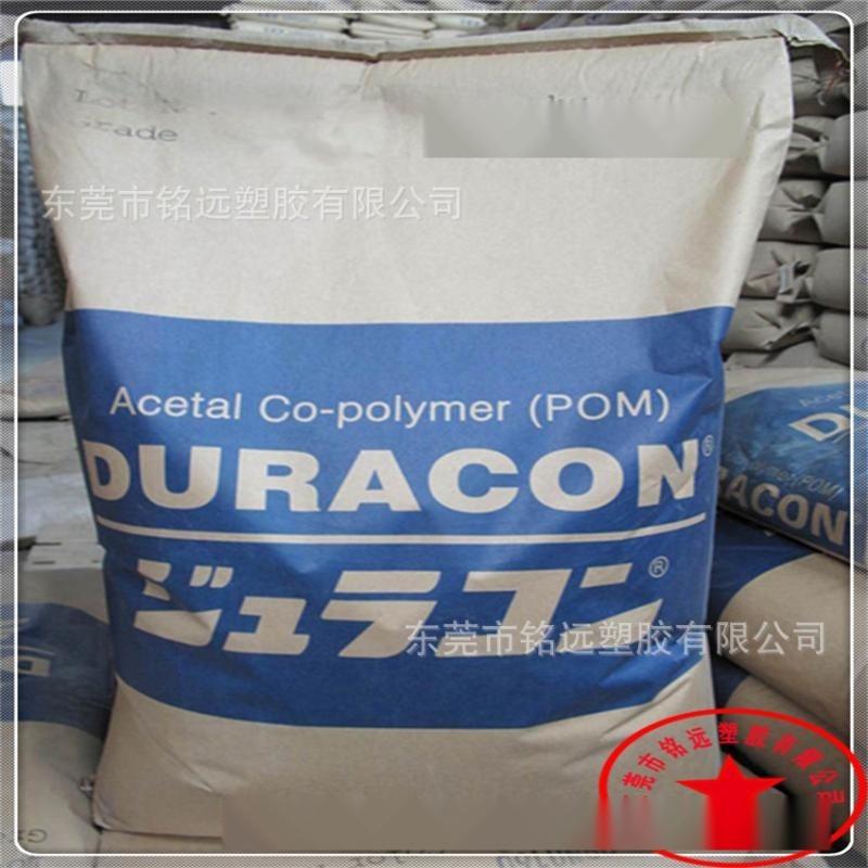 供應 中粘度 熔體指數14個 含潤滑劑 POM/日本三菱/F20-03