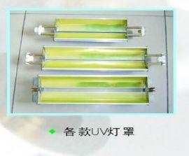 UV灯罩 (1)