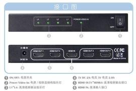 HDMI一分四高清分配器