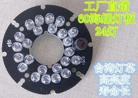 24灯红外灯板/60红外防水机  /海螺灯板/摄像机灯板