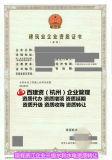 杭州市水利三级资质代办专业机构