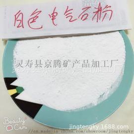 京腾助剂母粒白色电气石粉 母粒   电气石粉