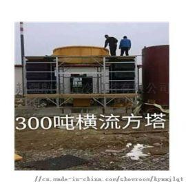 供新疆冷却水塔和哈密横流式冷却塔哪家好