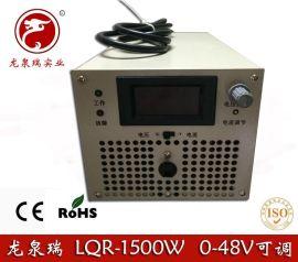 深圳0-48V31a可调大功率开关电源 48v1500w电源 48v变压器 机械电源