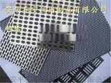 316不锈钢冲孔网