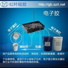 加成型有机硅灌封胶,电子灌封胶水