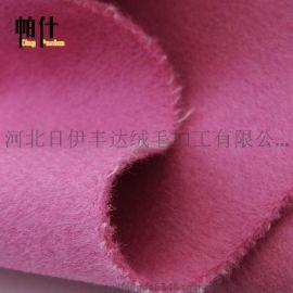 15绒中高档双面羊绒  羊毛呢面料  大衣羊绒呢