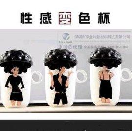 【添金利】供应陶瓷专用变色粉变色杯
