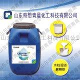 供應奇想青晨2350系列復膜膠 水性復膜膠 水性溼發覆膜膠