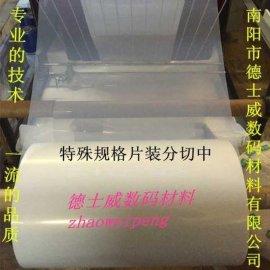防水喷墨胶片,防水喷墨打印胶片,防水胶片