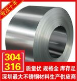 304无磁不锈钢带 301发条钢带 316弹性精密不锈钢带 201弹簧片