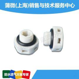 户外产品用防水透气阀灯具 通信