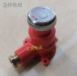 BZA3-5/36-1J矿用隔爆型急停按钮