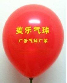 供应东莞广告气球,宣传小气球定制logo,美乐气球厂家直销价格低、质量好