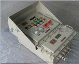 BXM51-4/6K63防爆照明配電箱