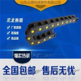 山东云德35*75机床保护线缆塑料尼龙桥式拖链
