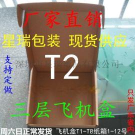 厂家直销服装飞机盒淘宝快递包装纸盒T2现货20x14x3.8CM深圳沙井
