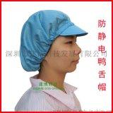 建博防靜電淨化工作帽方便實用防靜電裝備廠價銷售