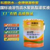 廣州科盾668油性灌漿液 注漿液 聚氨酯發泡劑