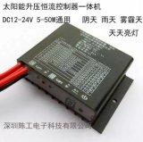 12.8V 5-50W太阳能路灯控制器一体机