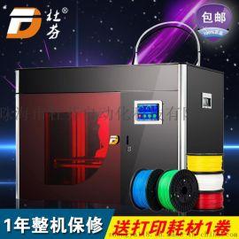 杜芬3D打印模型定制加工FDM快速成型SLA激光高精度PLA手板模具