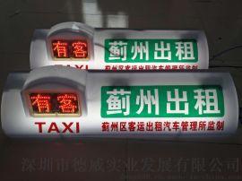 天津蓟县带空车有客显示出租车LED顶灯