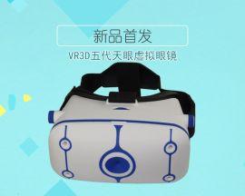 VR BOX 天眼5代 虚拟现实VR BOX 3D眼镜 可调焦距头戴式虚拟现实手机影院 生产厂家