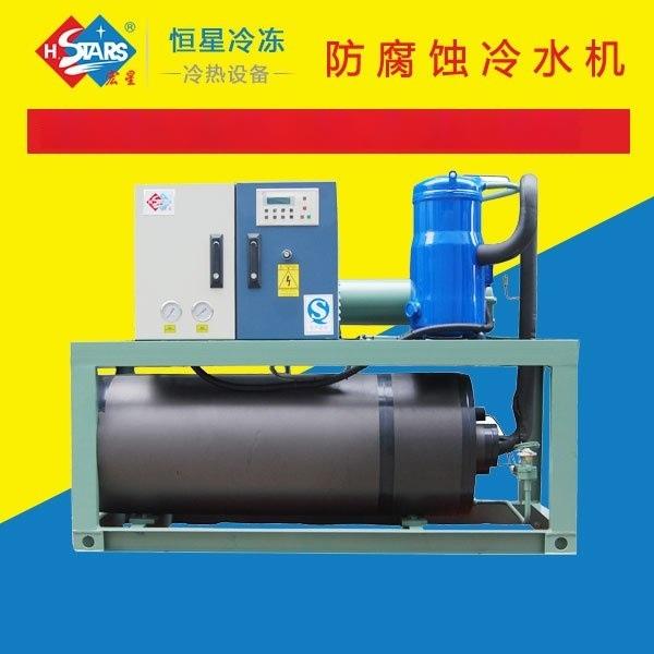 宏星防腐蚀冷水机,专业等级防腐工艺冷水机组