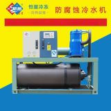 宏星防腐蝕冷水機,專業等級防腐工藝冷水機組