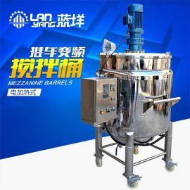 蓝垟 jbt200L不锈钢变频移动搅拌桶 电加热带万向轮子 高温加热 厂家直销
