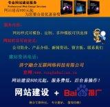 嘉祥网站建设 价格 图片 品牌 排名-千元建站