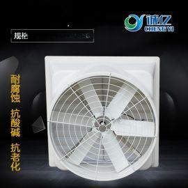 诚亿CY-1050 玻璃钢负压风机1050型 防酸 蚀工业排气扇换气扇 厂家直销喇叭型排风机