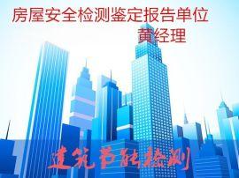 沙井工业钢结构厂房办理房屋建筑结构安全检测鉴定报告