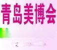 2017青岛美博会在青岛国际会展中心举行