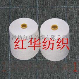 红华纺织供应纯棉竹节纱16支