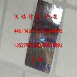 激光镭射防伪标签易碎贴纸不干胶商标贴纸厂家定做印刷打码标签