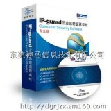 IP-guard一款企业信息安全保护和管理系统