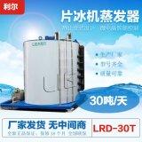 利尔30吨大型片冰机蒸发器 大型工业片冰机厂家直销 质好价优