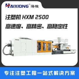 精密伺服大型注塑机 高精度塑料注塑 HXM2500