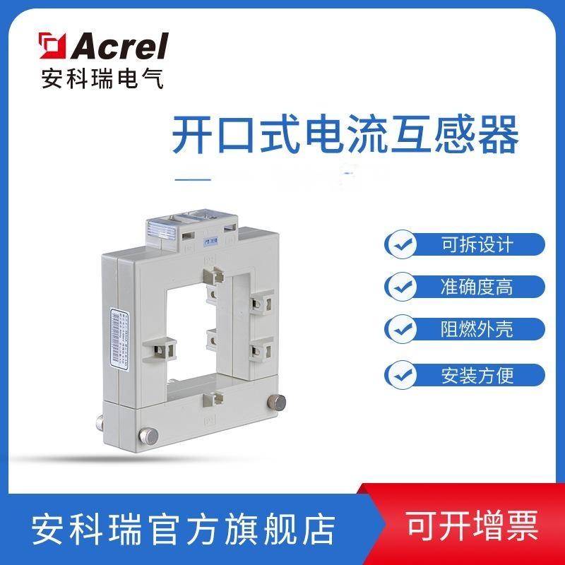 安科瑞直销 开口式电流互感器 AKH-0.66/K-120*60 1000/5A