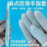 麻点指套白色手指套新款乳胶指套厂家无尘指套保护指头防滑手指套