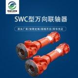 偉誠萬向軸生產SWC-I120A萬向軸 廠家定製可伸縮萬向聯軸器
