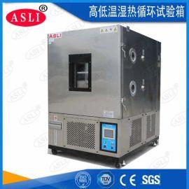 移动式高低温试验箱 大型高低温湿热试验室定制厂家