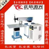 广告字激光焊接机 激光焊字设备品质精良操作简单