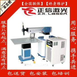 廣告字激光焊接機 激光焊字設備品質精良操作簡單